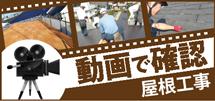 渋川市、高崎市、前橋市、沼田市、中之条町やその周辺のエリア、その他地域の屋根工事を動画で確認