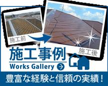 渋川市、高崎市、前橋市、沼田市、中之条町やその周辺のエリア、その他地域の施工事例