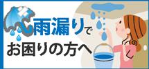 渋川市、高崎市、前橋市、沼田市、中之条町やその周辺エリアで雨漏りでお困りの方へ