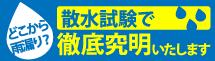 渋川市、高崎市、前橋市、沼田市、中之条町やその周辺エリアの雨漏り対策、散水試験もお任せください