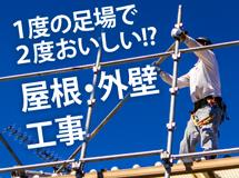 街の屋根やさん渋川店では足場の有効活用をお勧めします