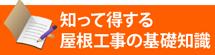 知って得する街の屋根やさん渋川店の基礎知識