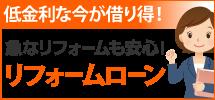 渋川市、高崎市、前橋市、沼田市、中之条町やその周辺エリアへ、渋川店のリフォームローンです