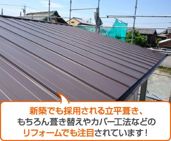 立平葺きは新築でも採用されています