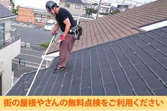 街の屋根やさんの無料点検をご利用ください