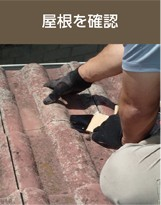 屋根の点検