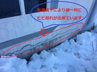 気温低下により発生したヒビ割れ