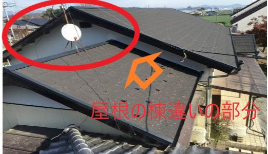 屋根の棟違いの部分