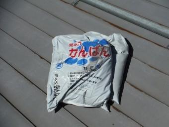 南蛮漆喰の袋詰め