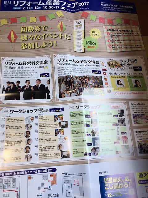 東京ビッグサイト国際展示場開催の「産業フェア」のチラシ
