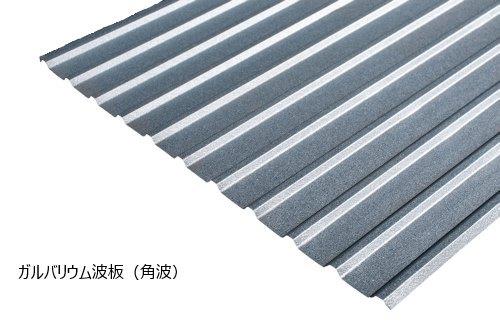 ガルバニウム波板