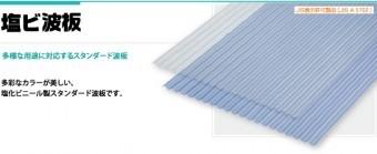 塩化ビニール波板