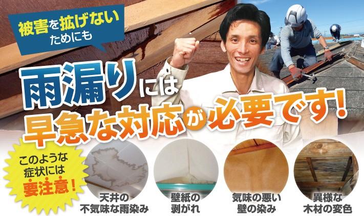 雨漏りの点検・補修は街の屋根やさん渋川店にお任せ下さい