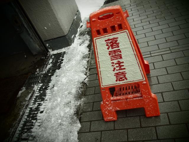 落雪注意の看板