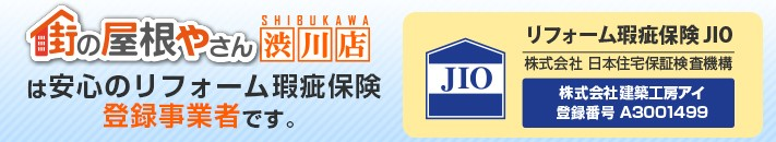 街の屋根やさん渋川店は安心の瑕疵保険登録事業者です