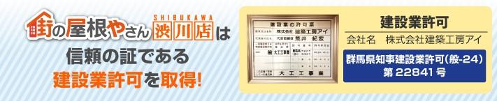 街の屋根やさん渋川店は建設業許可取得業者です