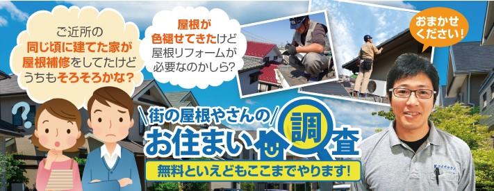 屋根の無料点検は街の屋根やさん渋川店へ