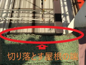 切り落とす屋根の端部分(水下側)