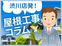 渋川市、高崎市、前橋市、沼田市、中之条町やその周辺エリアの屋根工事コラム