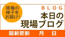 渋川市、高崎市、前橋市、沼田市、中之条町やその周辺エリア、その他地域のブログ