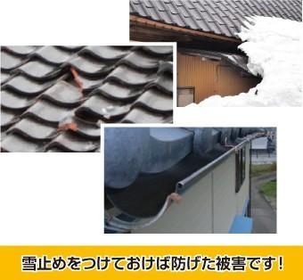 雪止めをしておけば防げた被害もあります